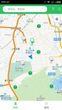 杭州e充截图2