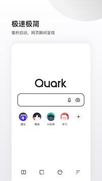 夸克浏览器安卓版截图1