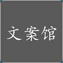 文案馆app