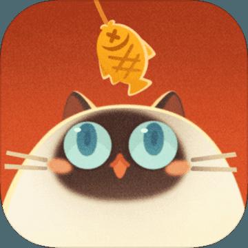 猫咪公寓:喵友日记