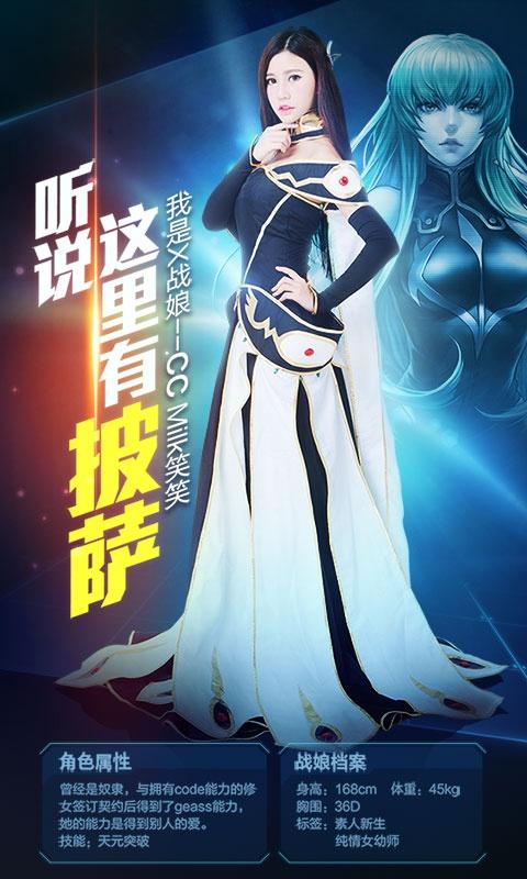 女神星球:战娘海量版截图3