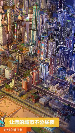 模擬城市我是市長截圖2