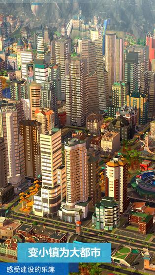 模擬城市我是市長截圖4