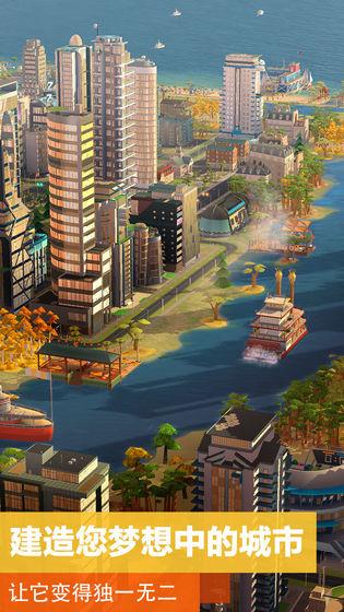 模拟城市我是市长截图1
