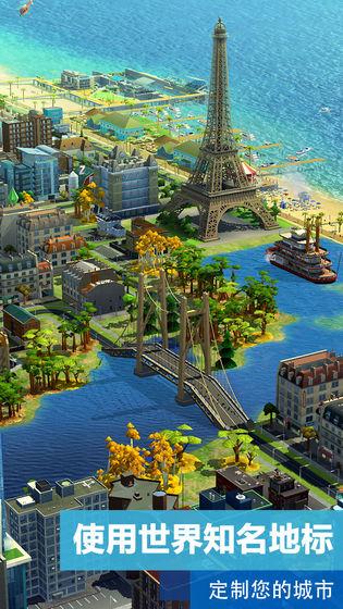 模擬城市我是市長截圖3