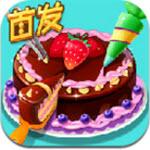 夢想蛋糕屋