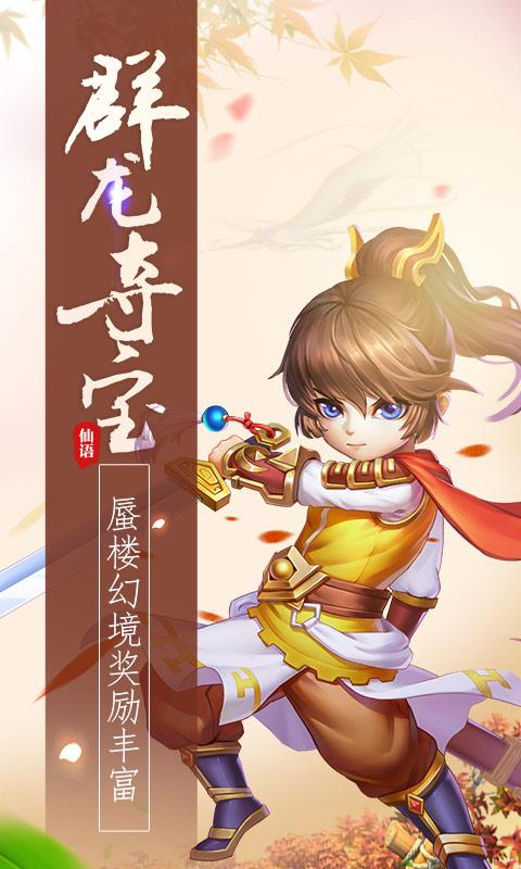 夢幻仙語星耀版截圖5