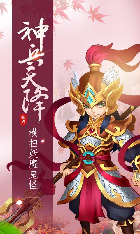 夢幻仙語星耀版截圖4