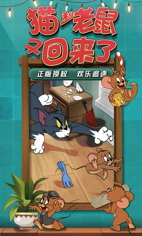 貓和老鼠截圖1
