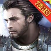 最后的騎士ios