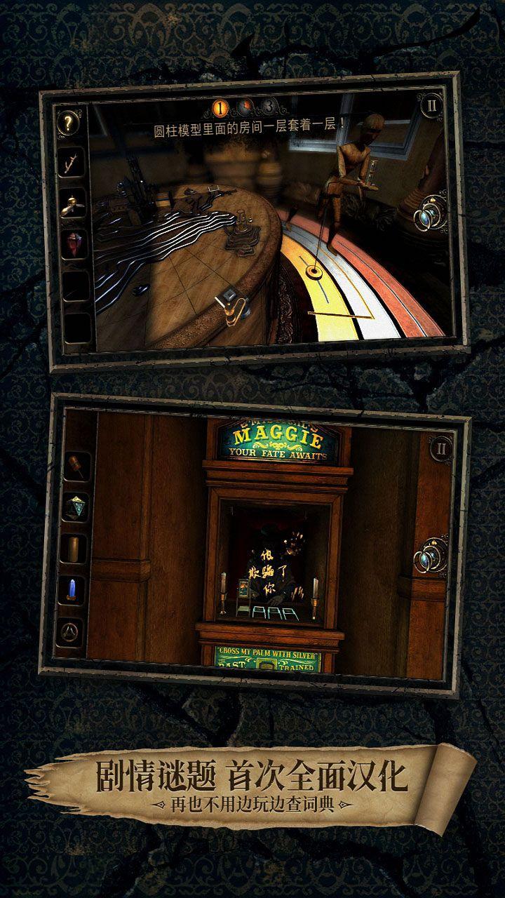 迷室3截圖2