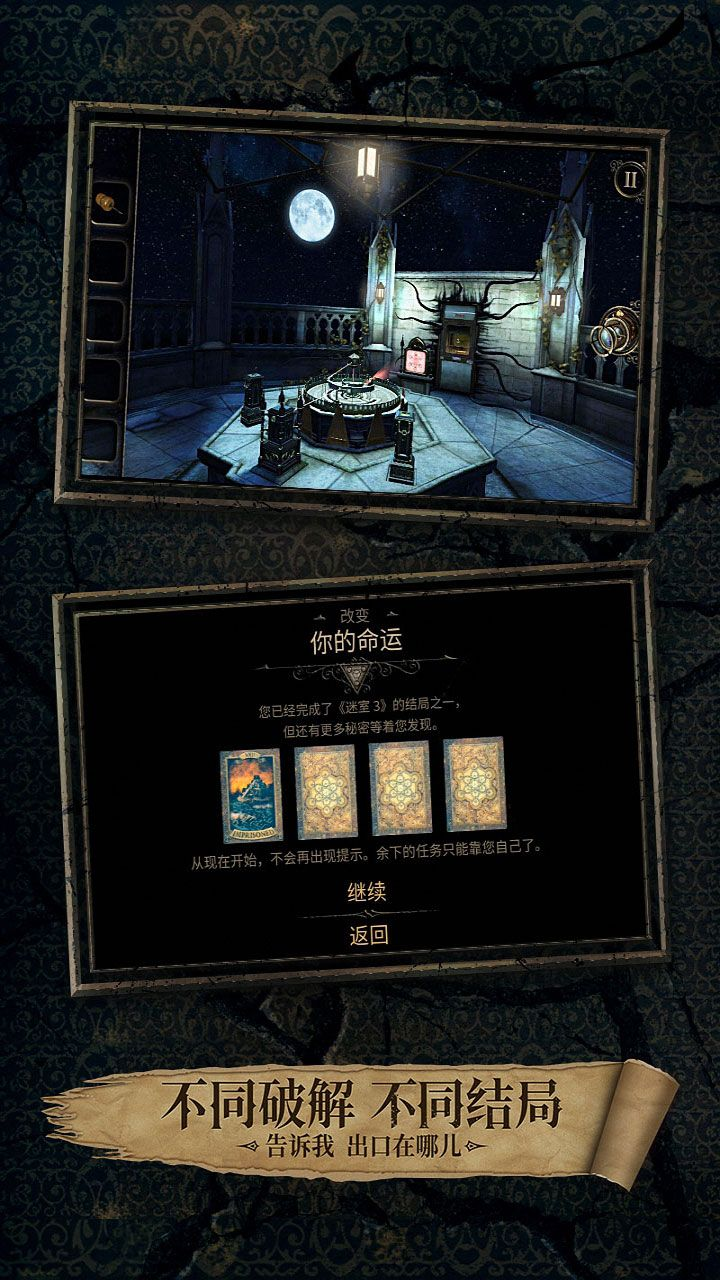 迷室3截圖3