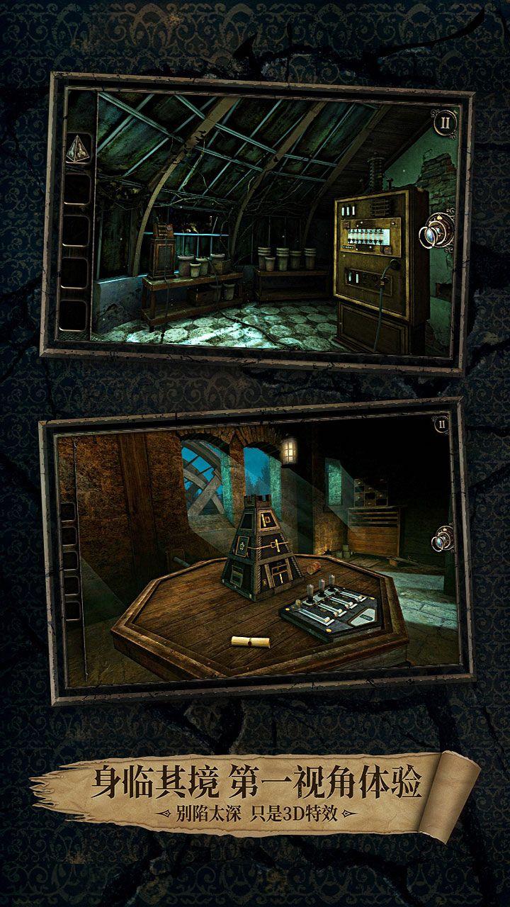 迷室3截圖5