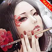 豪情水浒-硬派定制ios