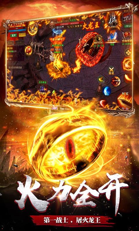 龙魂大陆:星耀版截图1