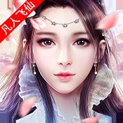 成仙-凡人飞仙ios