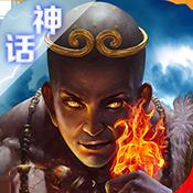 西游神传:神话
