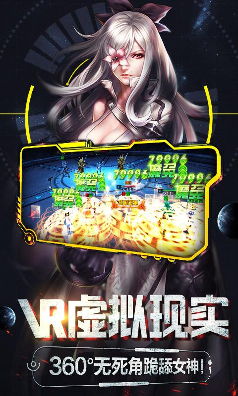 女神星球商城版(X战娘)截图4
