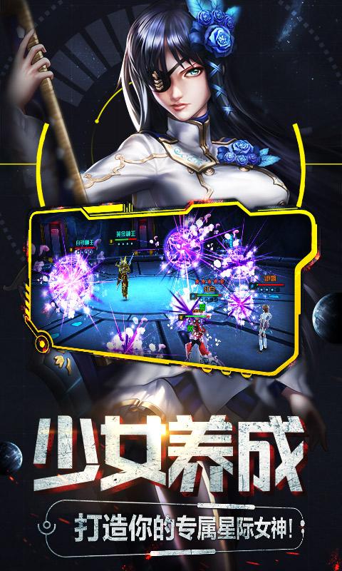 女神星球商城版(X战娘)截图2