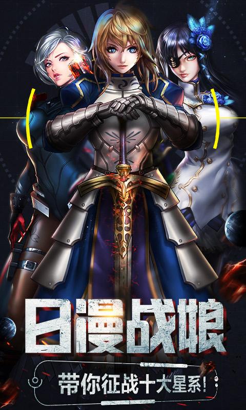 女神星球商城版(X战娘)截图3
