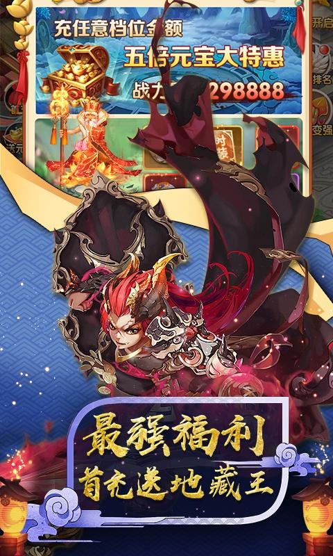 神仙与妖怪重置版截图3