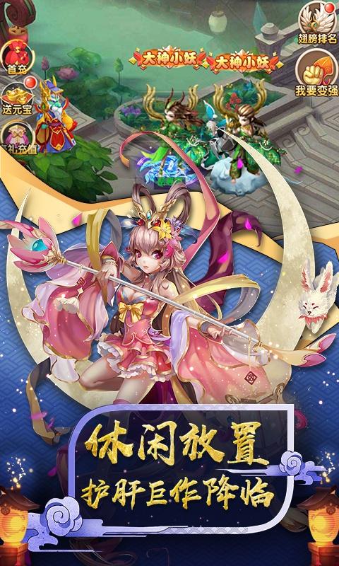 神仙与妖怪重置版截图5