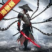 执剑江湖海量版ios