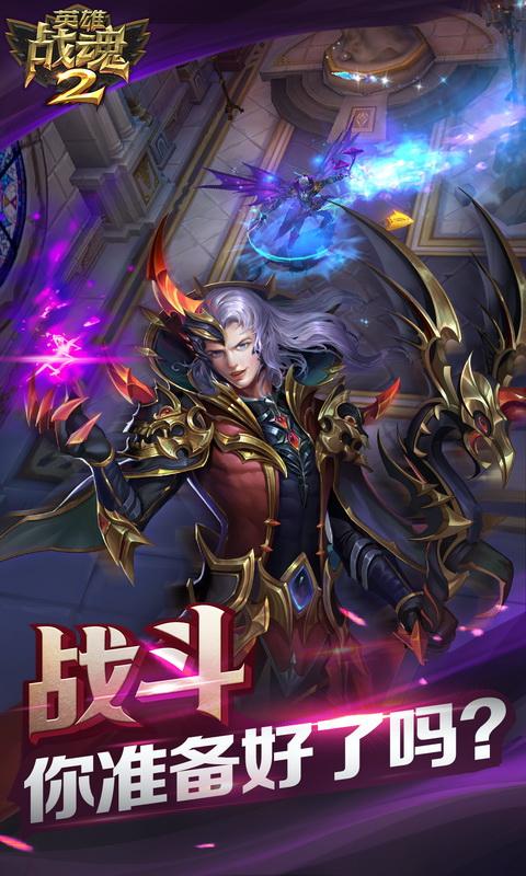英雄戰魂2ios截圖1