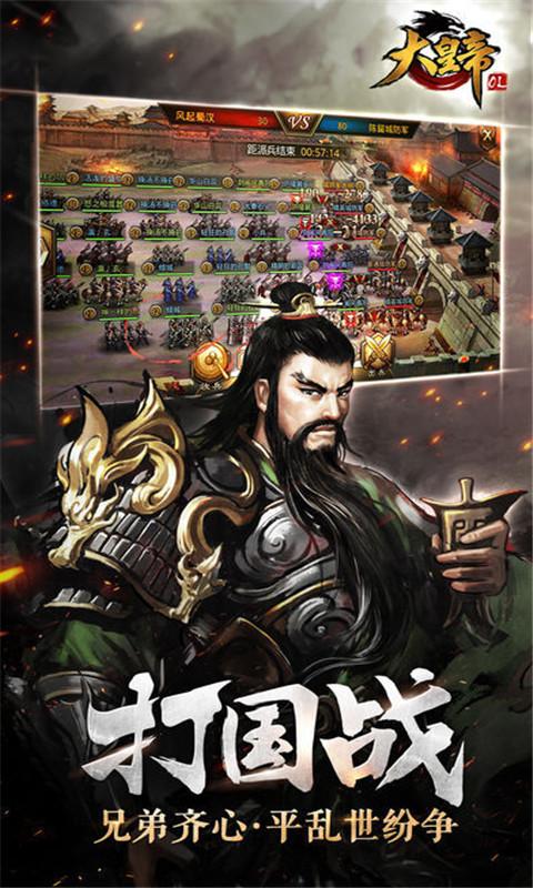 大皇帝截圖2