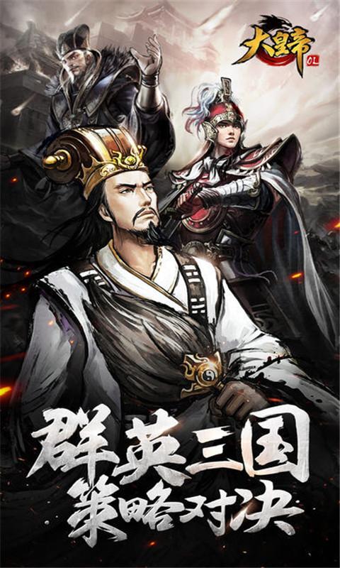 大皇帝截圖3