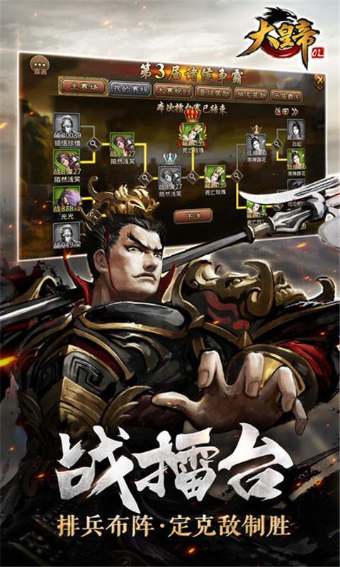 大皇帝截圖4