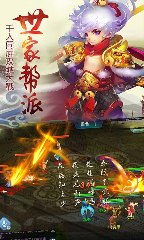 儒道至圣Ⅱ截圖2