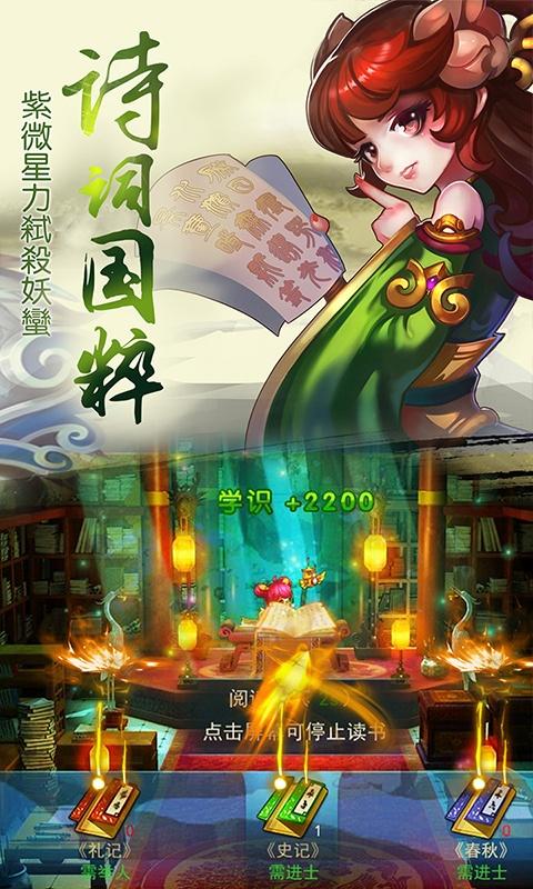 儒道至圣Ⅱ截圖3