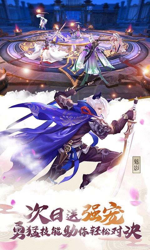 蒼穹之劍2(福利版)截圖3