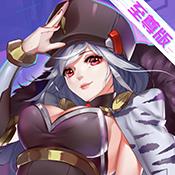 兵器少女(至尊版)ios