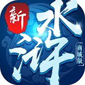 新水滸(商城版)ios