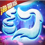 夢幻仙語(海量版)ios