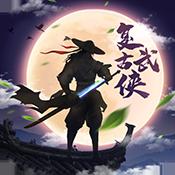 神仙与妖怪(复古武侠)ios