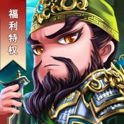 小小三國(福利特權)ios