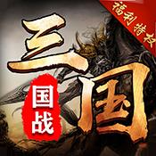 召唤三国(福利特权)ios