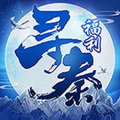 尋秦(福利特權)