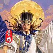 三國情緣(星耀特權)
