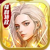 降魔神話(福利特權)