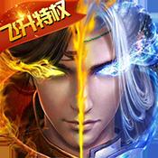 刀剑神魔录(飞升特权)