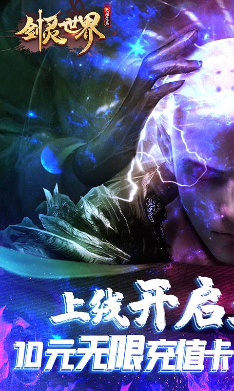 剑灵世界(海量鬼畜)截图1