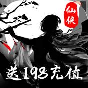 浩天奇緣II(送198充值)ios