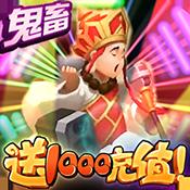 梦幻仙道(送1000充值)ios