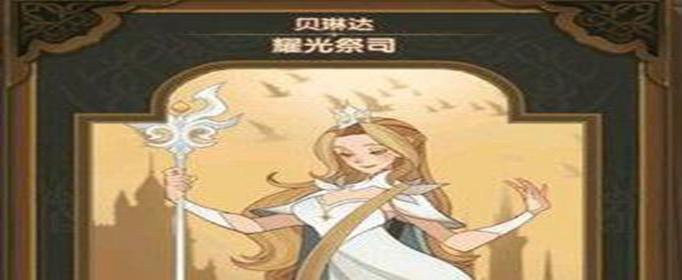 劍與遠征光法和女妖哪個強