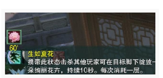 剑网3生如夏花BUFF怎么解锁