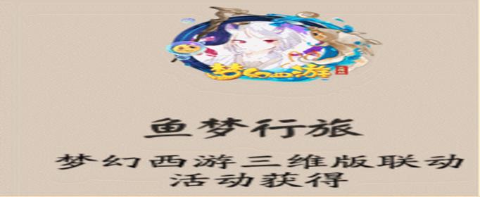 阴阳师鱼梦行旅头像框怎么获得